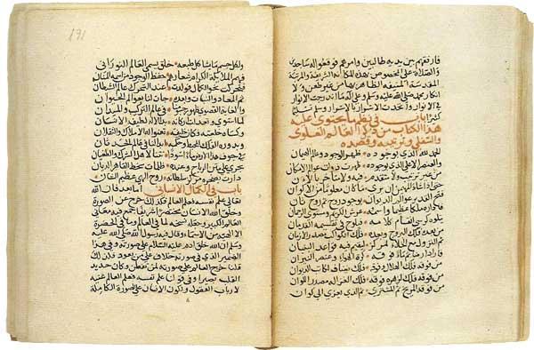 manuscrito Ibn Arabi Ibn Arabi y el misterioso poema